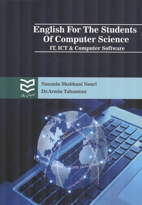 english for the students of computer science (shahbani nouri) i اديبان روز