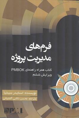فرم هاي مديريت پروژه كتاب همراه راهنماي PMBOK سينتيا (ذكايي آشتياني) آدينه