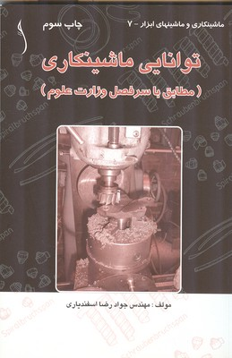 توانايي ماشينكاري (اسفندياري) طراح