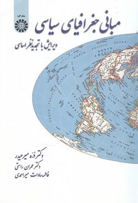 مباني جغرافياي سياسي (ميرحيدر) سمت