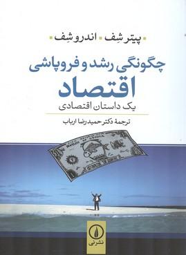چگونگی رشد و فروپاشی اقتصاد پیترشف (ارباب) نشر نی