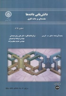 دانش يابي داده ها (مقدمه اي بر داده كاوي) لاروس (زينل همداني) دانشگاه اصفهان