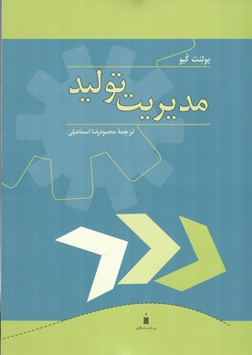 مديريت توليد كبو (اسماعيلي) كتاب دانشگاهي