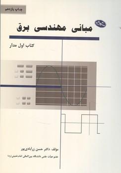 مباني مهندسي برق كتاب اول مدار (زرآبادي پور) سايه گستر