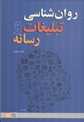 روان شناسی تبلیغات و رسانه (سهرابی) دانشگاه علامه طباطبائی