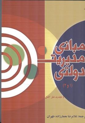 مباني مديريت دولتي (1و2) شفريتز (معمارزاده) انديشه هاي گوهربار