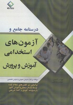 درسنامه جامع و آزمون هاي استخدامي آموزش و پرورش (روحاني) به آوران
