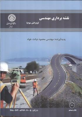 نقشه برداری مهندسی (دیانت خواه) صنعتی اصفهان