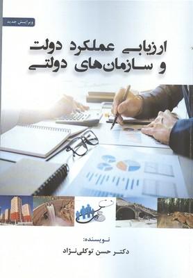 ارزيابي عملكرد دولت و سازمان هاي دولتي (توكلي نژاد) فوژان