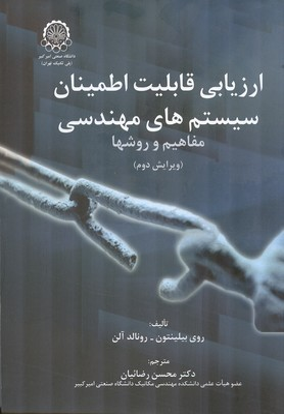 ارزیابی قابلیت اطمینان سیستمهای مهندسی بیلینتون (رضائیان) دانشگاه امیرکبیر