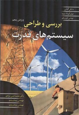 بررسي و طراحي سيستم هاي قدرت گلاور (حقي فام) دانشگاه امام رضا