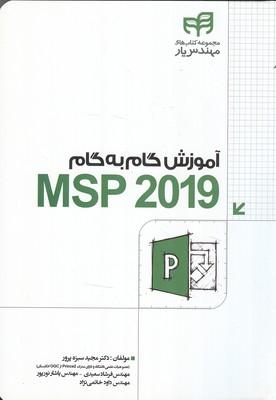 آموزش گام به گام msp 2019 (سبزه پرور) كيان رايانه
