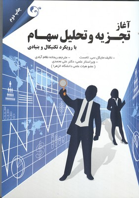 آغاز تجزيه و تحليل سهام با رويكرد تكنيكال و بنيادي تامست (نظام آبادي) مهربان نشر