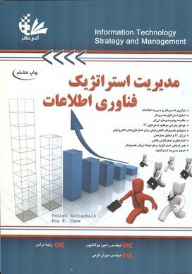 مديريت استراتژيك فناوري اطلاعات (مولاناپور) آتي نگر