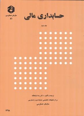 نشریه 81 حسابداری مالی جلد 2 ( سازمان حسابرسی)