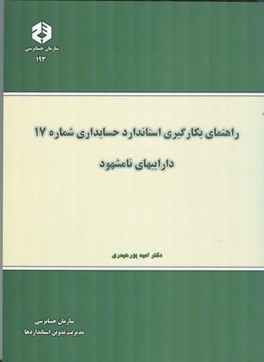 نشریه 193 راهنمای بکارگیری استاندارد حسابداری شماره 17 (سازمان حسابرسی)