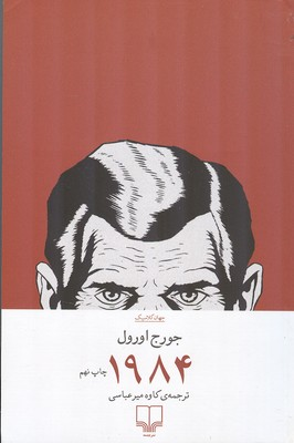 1984 اورول (مير عباسي) چشمه
