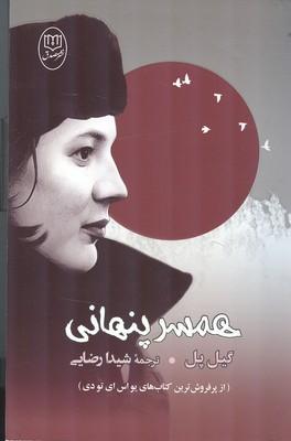 همسر پنهاني پل (رضايي) مصدق