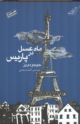 ماه عسل در پاريس مويز (شجاعي) كوله پشتي