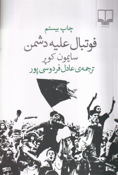 فوتبال عليه دشمن كوپر (فردوسي پور) چشمه
