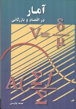 آمار در اقتصاد و بازرگاني جلد 2 (نوفرستي) خدمات فرهنگي رسا