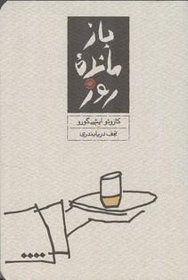 بازمانده روز گورو (دريابندري) كارنامه