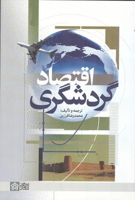 اقتصاد گردشگري (فرزين) دانشگاه علامه طباطبائي