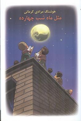 مثل ماه شب چهارده (مرادي كرماني) معين