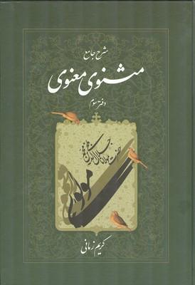 شرح جامع مثنوي معنوي جلد 3 (زماني) اطلاعات