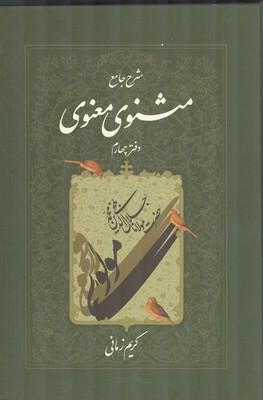 شرح جامع مثنوي معنوي جلد 4 (زماني) اطلاعات