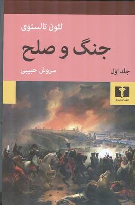 جنگ و صلح 4 جلدي تالستوي (حبيبي) نيلوفر
