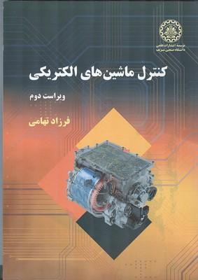 کنترل ماشین های الکتریکی (تهامی) صنعتی شریف