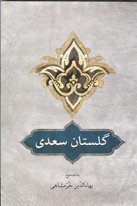 گلستان سعدی (خرمشاهی) دوستان