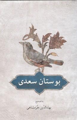 بوستان سعدی (خرمشاهی) دوستان