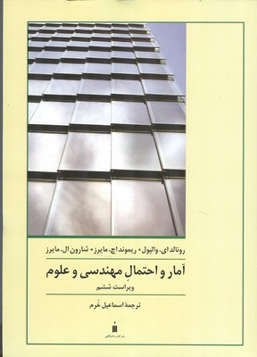 آمار و احتمال مهندسي و علوم والپول (خرم) كتاب دانشگاهي