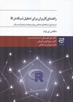 راهنماي كاربران براي تحليل شبكه در R لوك (علم بيگي) اديبان روز