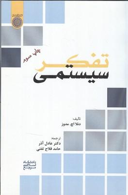 تفكر سيستمي مدوز (عادل آذر) دانشگاه امام صادق