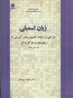برنامه نويسي به زبان اسمبلي 86*80 مزيدي (سپيدنام) خراسان