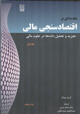 مقدمه ای بر اقتصاد سنجی مالی بروکز جلد 1 (بدری) نص