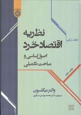 نظریه اقتصاد خرد اصول اساسی نیکلسون  جلد 1 (عسگری) دانشگاه امام صادق