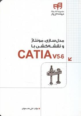 مدل سازي،مونتاژ و نقشه كشي با catia v5-6 (محمودي) كيان رايانه