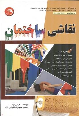 نقاشي ساختمان (گرامي نژاد) اتحاد