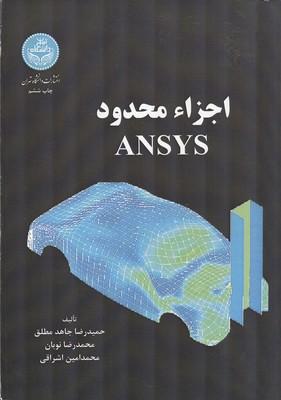 اجزاء محدود ansys (جاهد مطلق) دانشگاه تهران