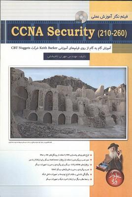 ccna security 210-260 (تاجبخش) پندار پارس