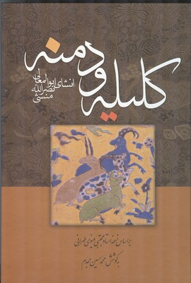 كليله و دمنه (مينوي طهراني) زوار