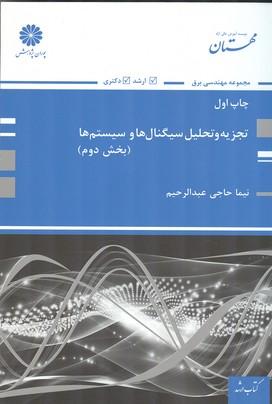 تجزیه و تحلیل سیگنال ها و سیستم ها بخش 2 (حاجی عبدالرحیم) پوران پژوهش