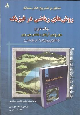 تحلیل و تشریح کامل مسائل روش های ریاضی در فیزیک آرفکن جلد 2 (اسکویی) امید انقلاب