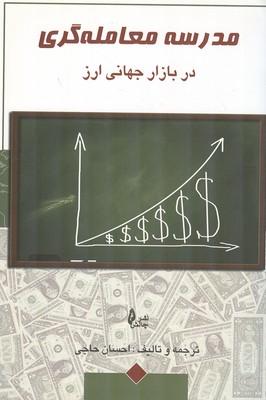 مدرسه معامله گري در بازار جهاني ارز (حاجي) چالش