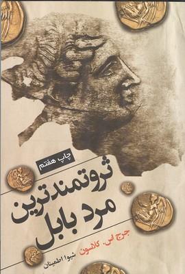 ثروتمندترين مرد بابل كلاسون (اطمينان) شبگون