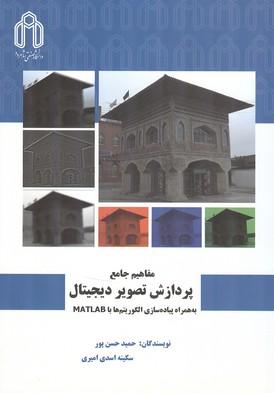 مفاهيم جامع پردازش تصوير ديجيتال با matlab (حسن پور) دانشگاه صنعتي شاهرود
